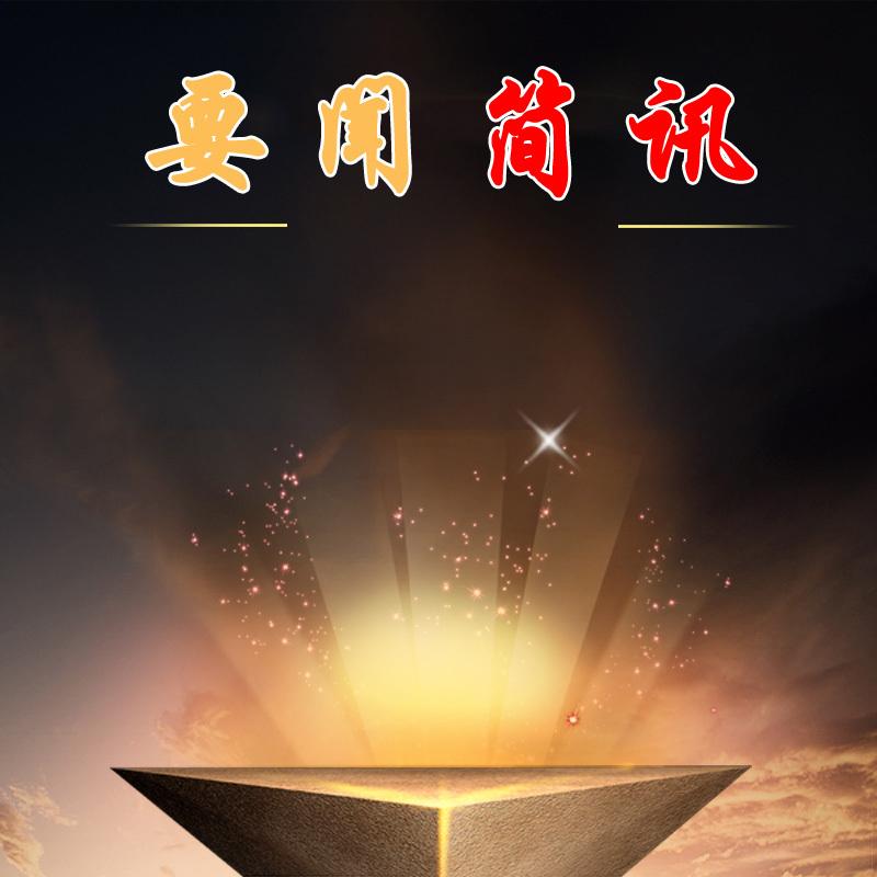 """【期货要闻简讯】""""保险+期货""""再入一号文件,铁矿石再涨"""