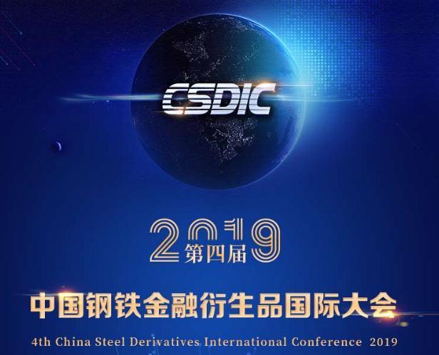 2019年(第四届)中国钢铁金融衍生品国际大会