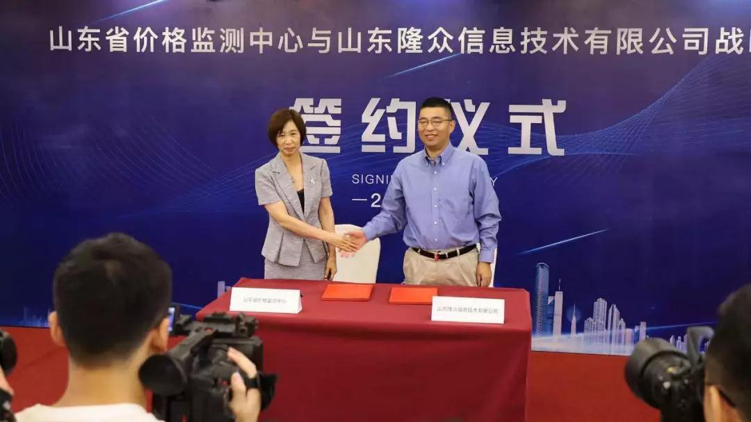 山东省价格监测中心隆众资讯战略合作签约仪式隆重召开