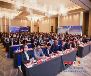 2021第二届中国・陕西建筑行业供需对接交流会圆满落幕