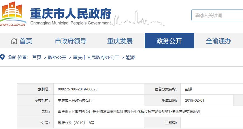 重庆市发布钢铁煤炭行业化解过剩产能专项奖补资金管理实施细则