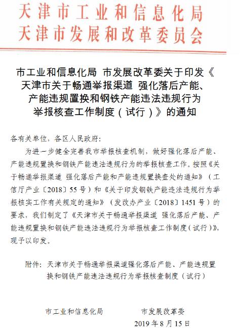 天津:鋼鐵產能違法違規行為去報核查工作制度